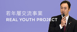 若年層交流事業 - REAL YOUTH PROJECT